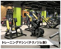 トレーニングマシン(テクノジム製)