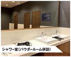 シャワー室(パウダールーム併設)