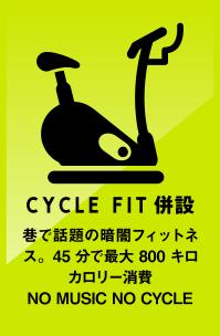 CYCLEFIT併設