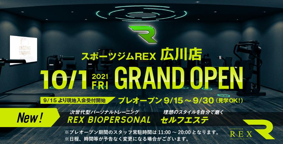 スポーツジムREX広川店オープン