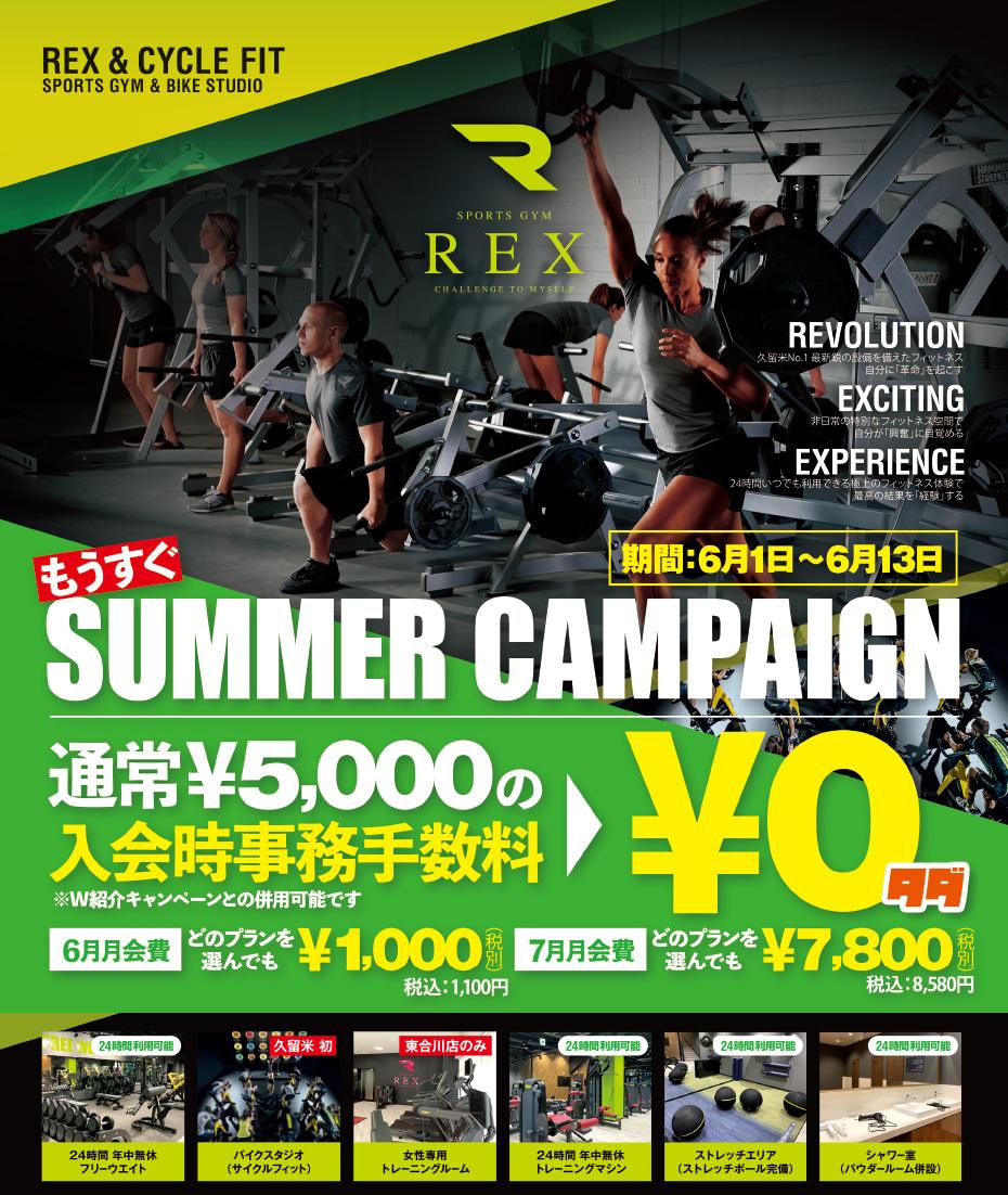 スポーツジムREXキャンペーン